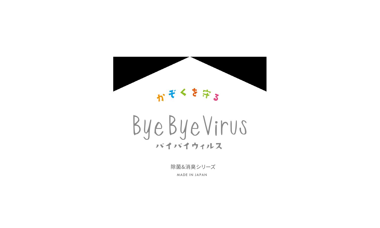 ウイルス バイバイ
